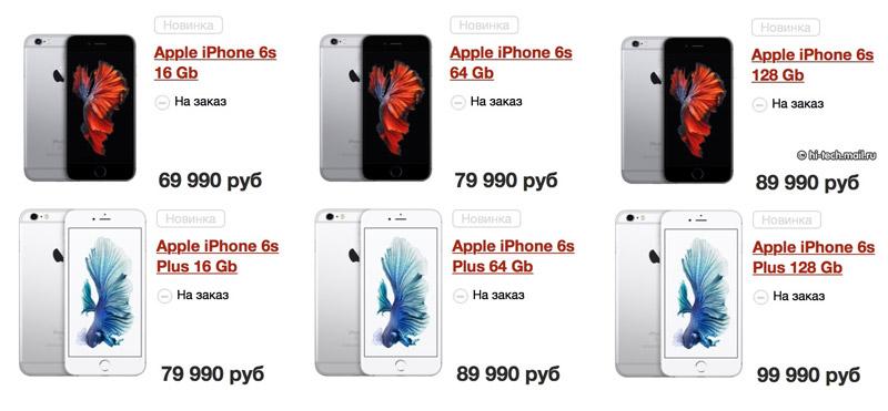 ceni-iPhone-6s-2