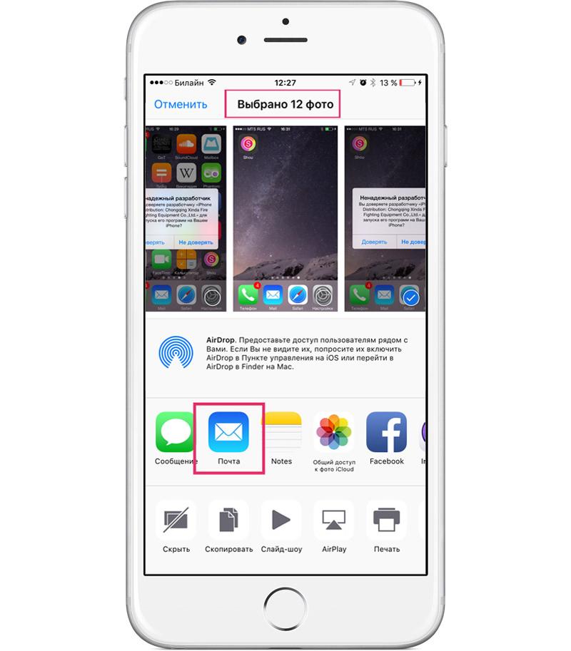 iOS-9-mail-1