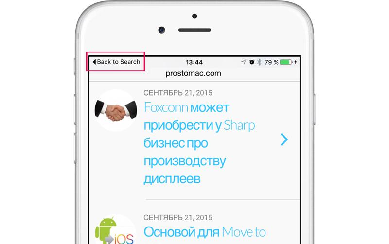 iOS-9-translate-4