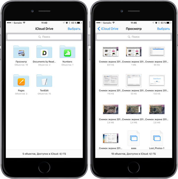 icloud-iOS-9-1