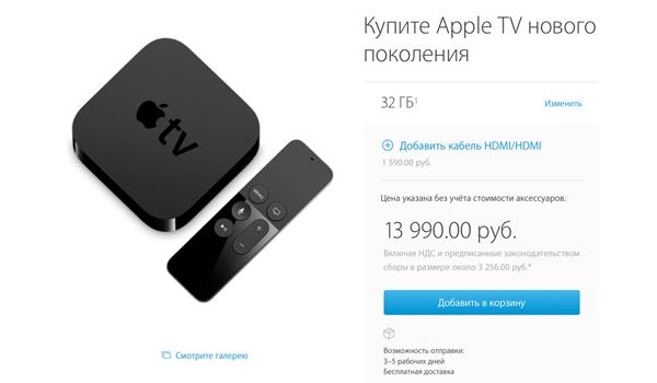 Apple TV_russ
