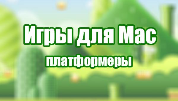 Mac_Platformer_1