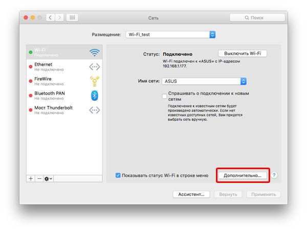 OS X El Capiten-Wi-Fi-fix_3