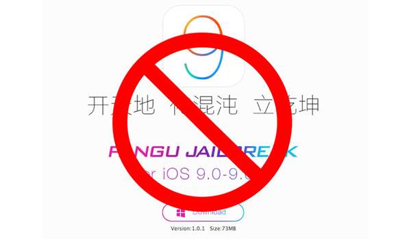 Pangu9_iOS 9.1-1