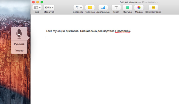 dictation_active_os x-4