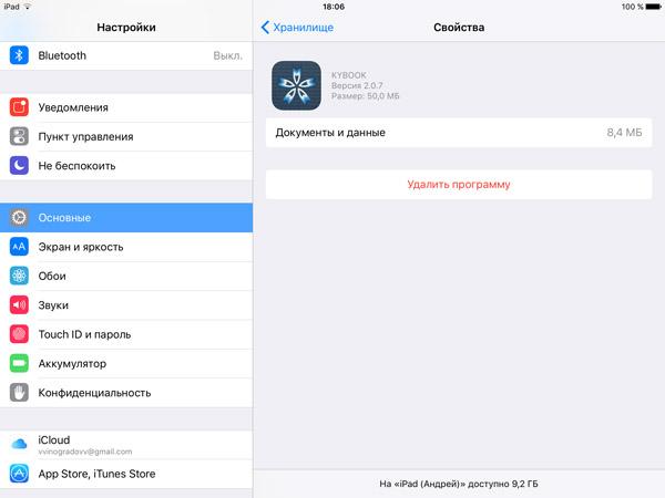 iOS_app_5