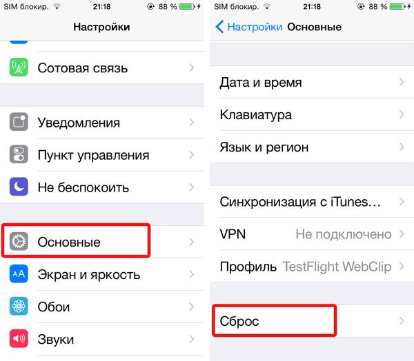 iPhone_reset_2