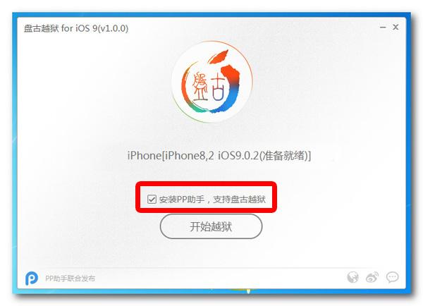 jailbreak-iOS-9-5