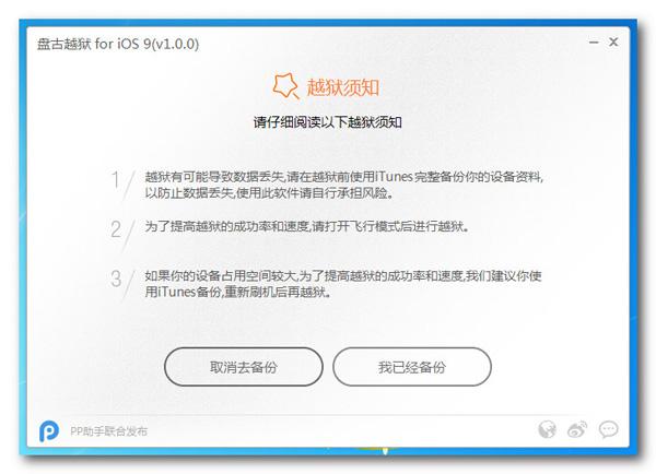 jailbreak-iOS-9-6