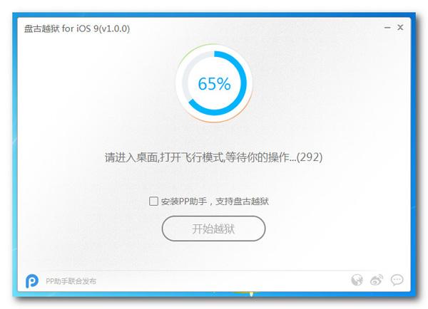 jailbreak-iOS-9-7