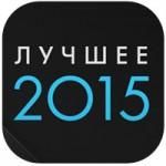 Apple назвала лучшие приложения и игры App Store за 2015 год