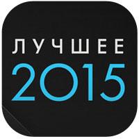 Best_App Store_2015_0