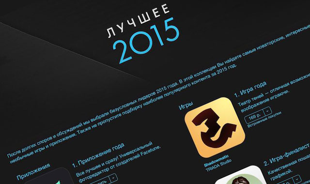 Best_App Store_2015_1