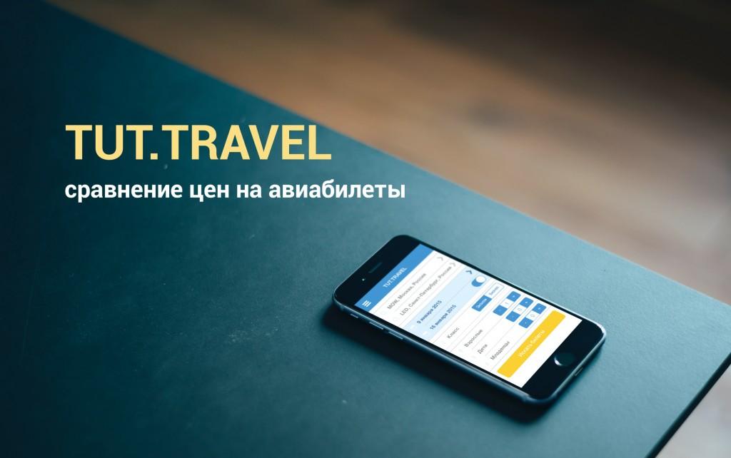 tut.travel