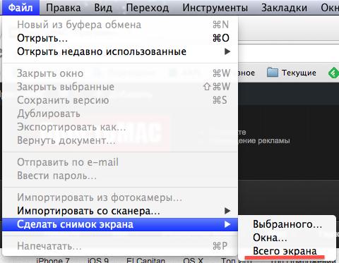 Как сделать скрин окна mac