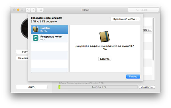iCloud_dell-6