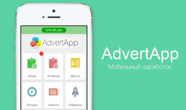 advertapp-1