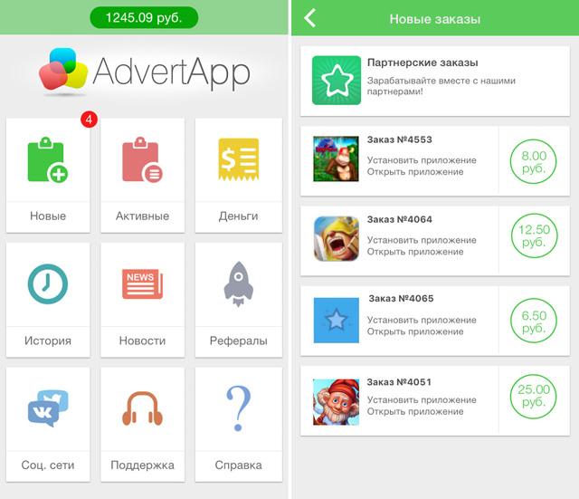 advertapp-2