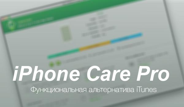 iPhone Care Pro-1