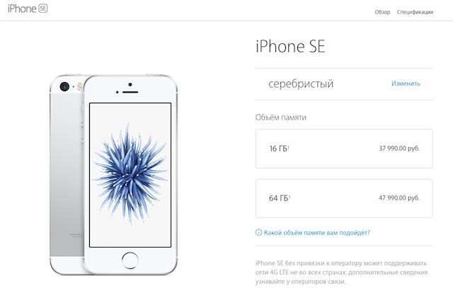 iPhone SE вернулся в российский Apple Store