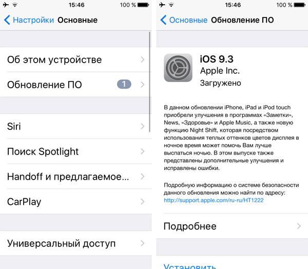 reboot-iphone-2