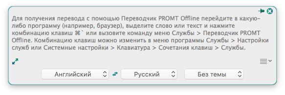 PROMT Offline-3
