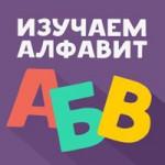 «Изучаем АЛФАВИТ»: красочное приложение, которое поможет детям выучить алфавит