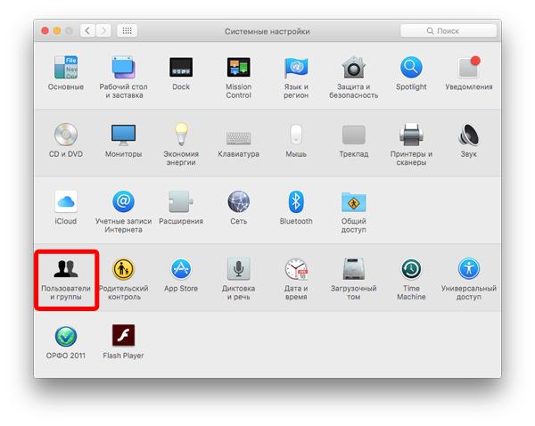 Pass-OS X-2