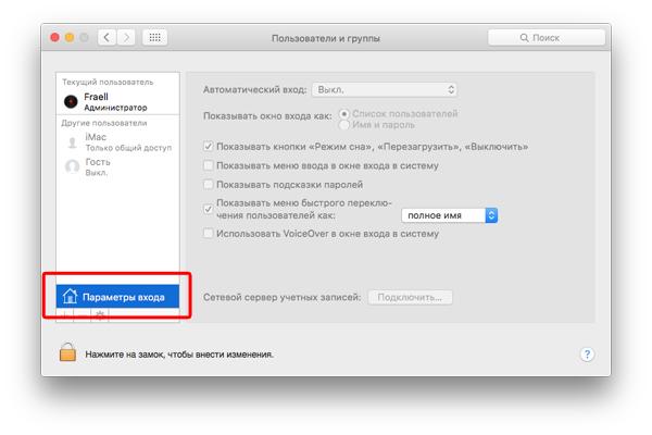 Pass-OS X-3
