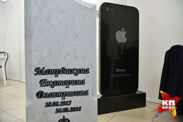 iphone-4-cemetry-2