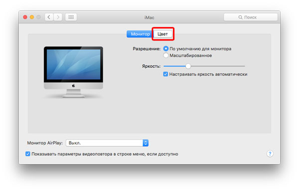 Night Shift OS X-3