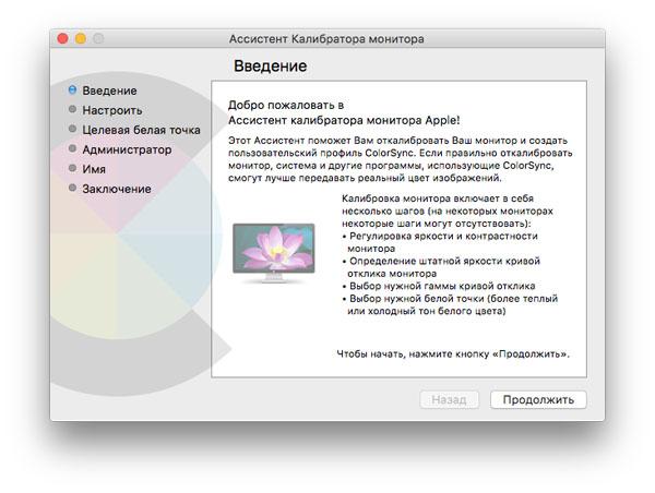 Night Shift OS X-5