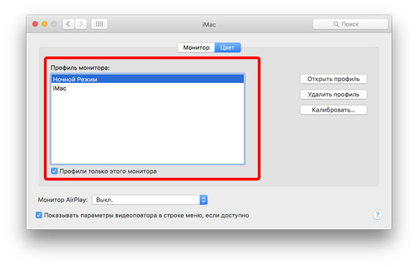 Night Shift OS X-8