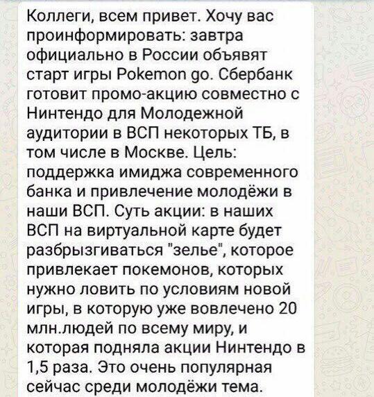 Pokemon Go-russ-1