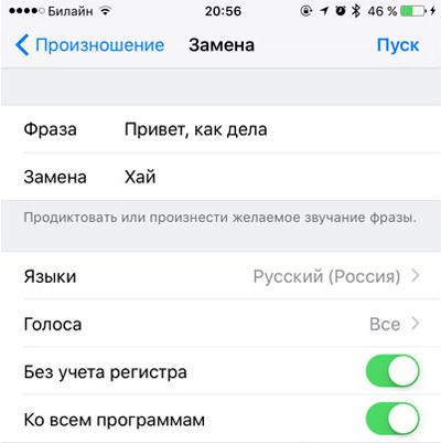 iOS-10-beta-3-5