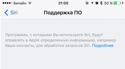 iOS-10-beta-3-6