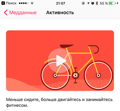 iOS-10-beta-3-7