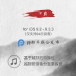 Вышел джейлбрейк iOS 9.3.3/9.3.2 от Pangu