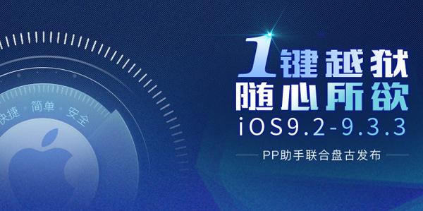 Как сделать джейлбрейк iOS 9 3 3 для 64-битных iPhone и iPad