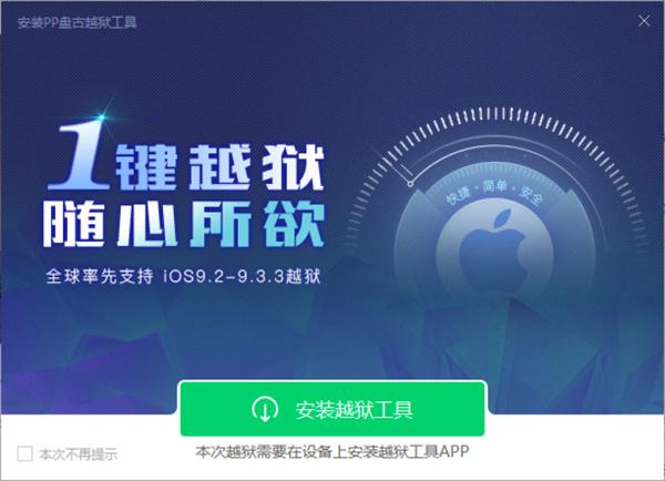 jailbreak-iOS-9-3-3-how-4