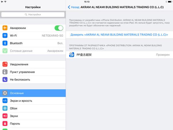 jailbreak-iOS-9-3-3-not PC-2
