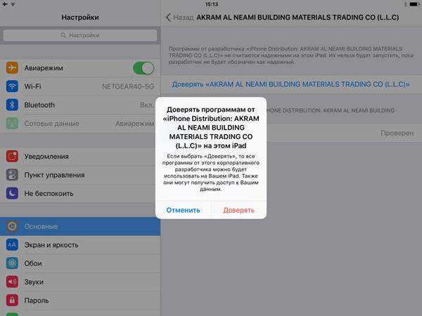 jailbreak-iOS-9-3-3-not PC-3