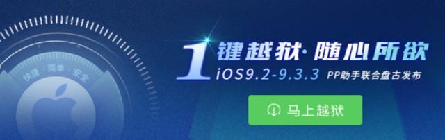 pangu-iOS-9-3-3-2