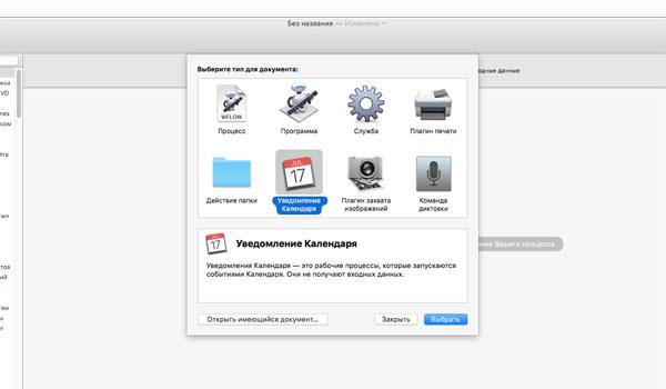 Automator-run-browser-2