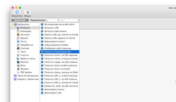 Automator-run-browser-3