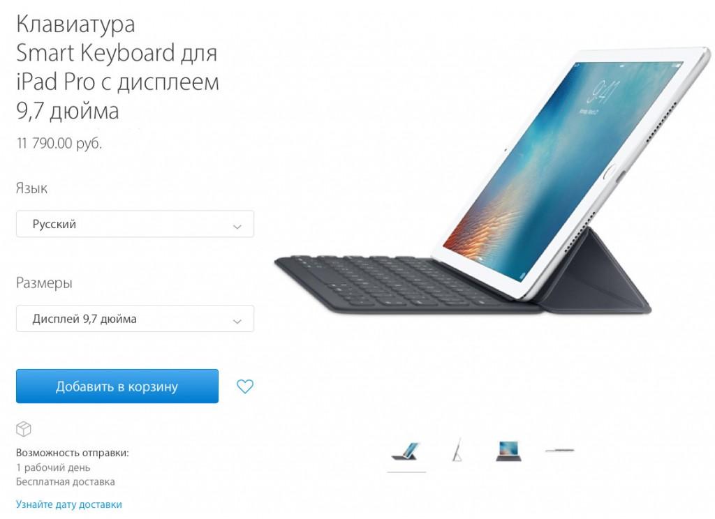Smart-Keyboard-russian