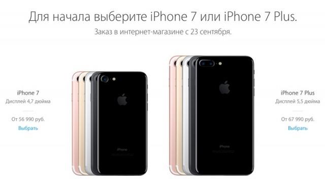 iphone-7-plus-russia
