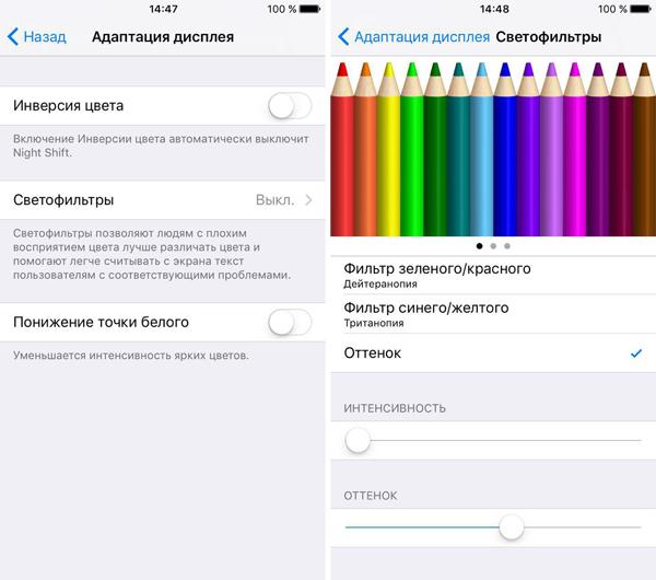 iphone-7-display-yellow-2