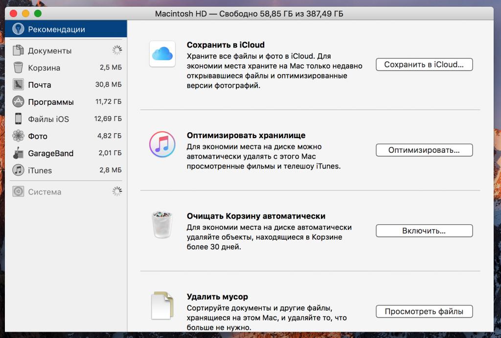 optimizcia-disk-space-files