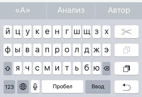 ios-one-handed-keyboard-2